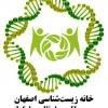کانال خانه زیست شناسی اصفهان