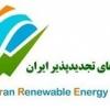 کانال انجمن انرژی های تجدیدپذیر