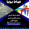 کانال حیاط پویا ایران