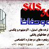 کانال نرده وحفاظ sus304