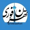 کانال تهران فوری