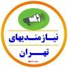 کانال نیازمندیهای تهران بزرگ