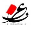 کانال تبلیغات طراحی و چاپ گرافیک ( طراحی و تحویل رایگان ویژه اصفهانی هایی)