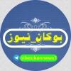 کانال بوکان_نیوز