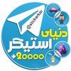 کانال استیکر متحرک تلگرام