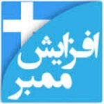 کانال تلگرام افزایش ممبرفیک