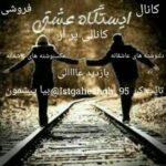 کانال تلگرام ایستگاه عشق