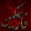 کانال تلگرام فاز سنگین
