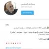 کانال تلگرام سیاوش قمیشی