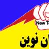 کانال تلگرام فناوران نوین