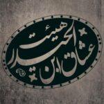 کانال تلگرام هیئت عشاق ابن الحیدر