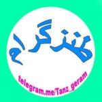 کانال تلگرام طنزگرام
