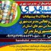 کانال تلگرام همشهری مازندران