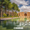 کانال تلگرام ایران گردی