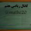 کانال تلگرام کانال ریاضی هفتم