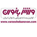 کانال تلگرام ورزش بانوان