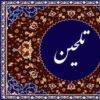 کانال تلگرام پایگاه بزرگ قرآنی تل
