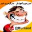 کانال تلگرام سرزمین آموزش ، سرگر