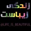 کانال تلگرام زندگی زیباست