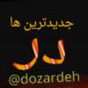 کانال تلگرام dozardeh