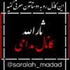 کانال تلگرام ثارالله