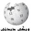 کانال تلگرام ویکی دیدنی