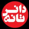 کانال تلگرام مجله دانستانه