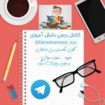 کانال تلگرام دانش آموزی