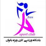 کانال تلگرام باشگاه ورزشی کارن