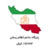 کانال تلگرام انتخابات ایران