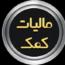 کانال تلگرام مالیات کمک