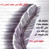 کانال تلگرام Majid Imanzadeh