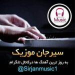 کانال تلگرام سیرجان موزیک