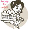 کانال تلگرام Free App