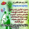 کانال تلگرام ایده های کشاورزی