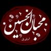 کانال تلگرام هیئت محبان الحسین