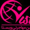 کانال تلگرام مهاجرت و اعزام