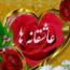 کانال تلگرام عاشــقانه ها