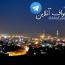 کانال تلگرام خواف انلاین