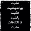 کانال تلگرام مثبت اندیشان
