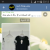 کانال تلگرام پوشاک زنانه