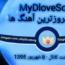 کانال تلگرام MyDloveSong