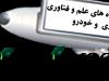 کانال تلگرام کانال سهل اموز