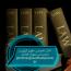 کانال تلگرام تخصصی حقوق کیفری