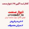 کانال تلگرام دیوار صنعت ایران
