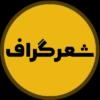 کانال تلگرام شعرگراف