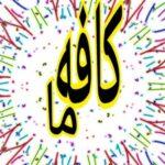 کانال تلگرام کافه مشهد