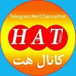 کانال تلگرام کانال هت