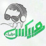 کانال تلگرام رابیکس موزیک