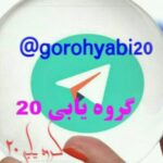 کانال تلگرام گروه یابی20